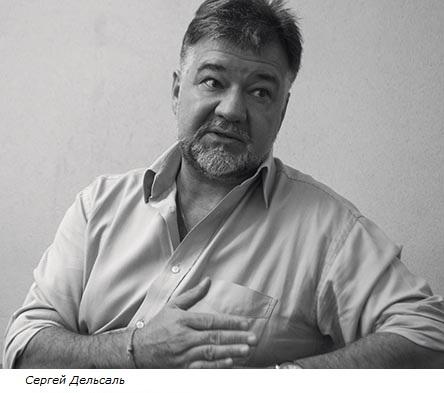 2-Сергей Дельсаль