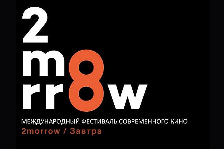 2morrow_in