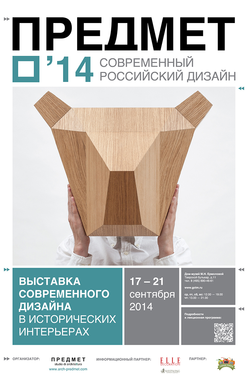 predmet_poster