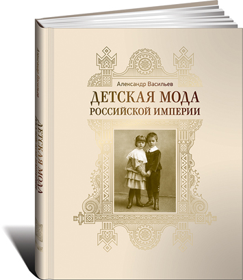 Александр-Васильев