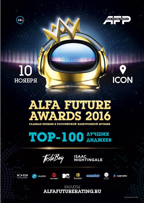 alfa-future-awards-2016-afa