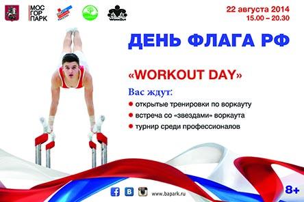Бабушкинский_Day444