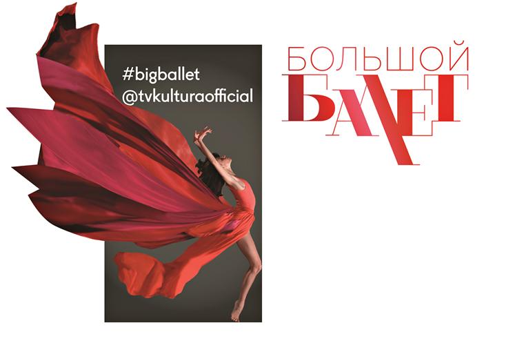 Большой балет 2015, канал культура
