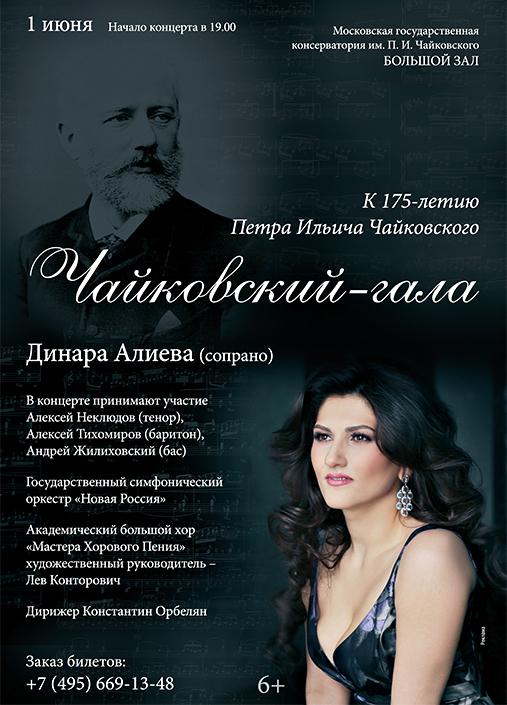 Чайковский Гала Динара Алиева in2
