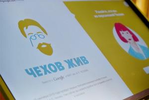онлайн-чтения Чехов жив