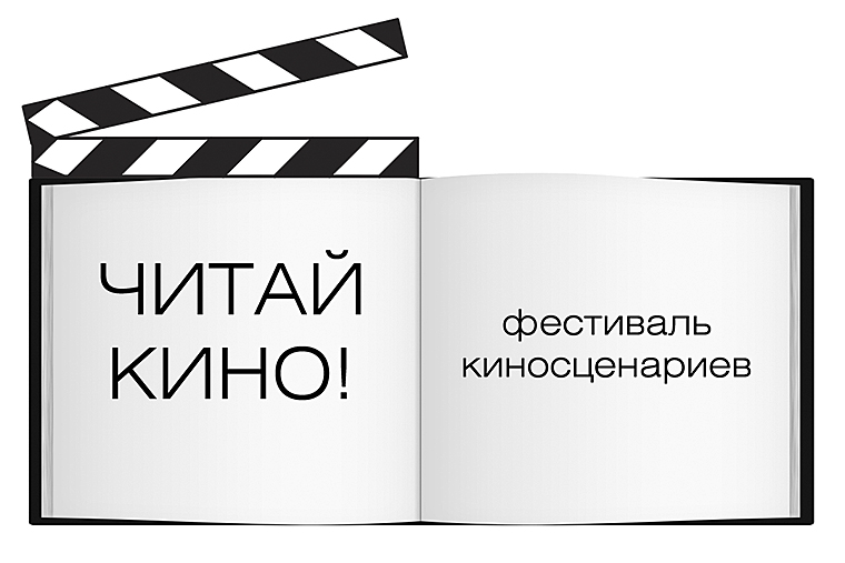 Читай кино in
