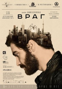 Cinema_Enemy_poster600