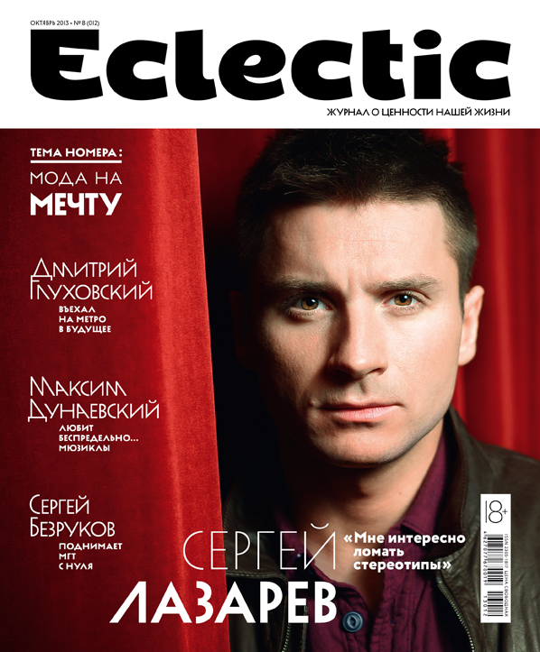 Cover_Eclectic_12_2