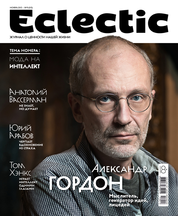 Cover_Eclectic_13_2