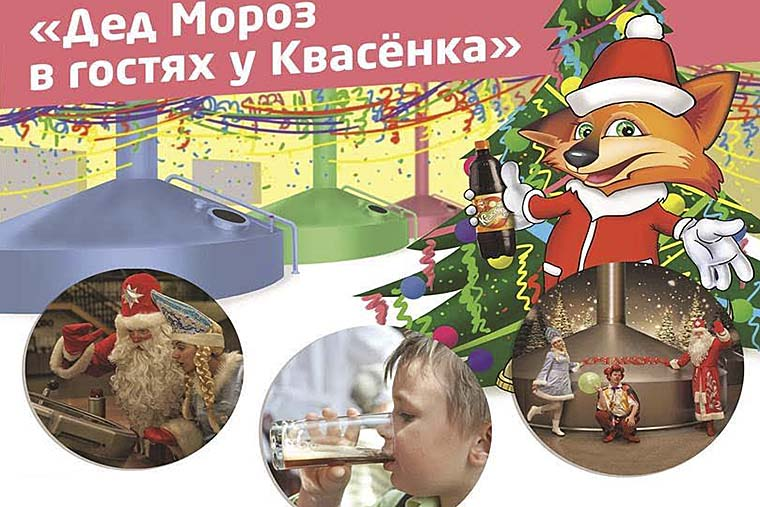 Дед Мороз в гостях у Квасёнка in