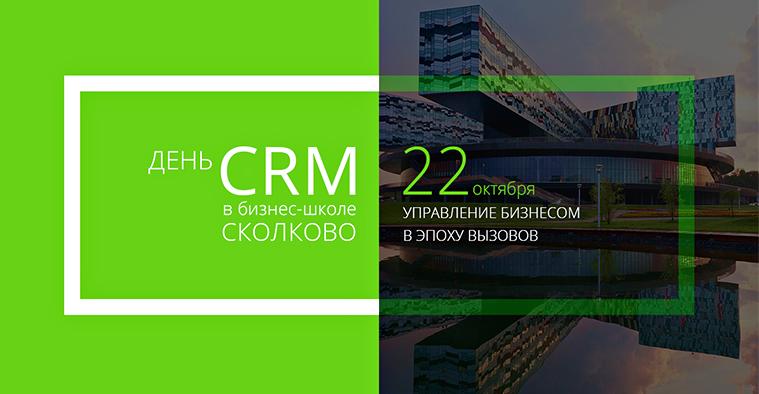 День CRM Сколково