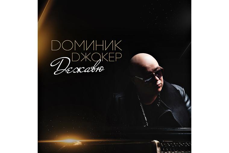Доминик Джокер новый альбом main