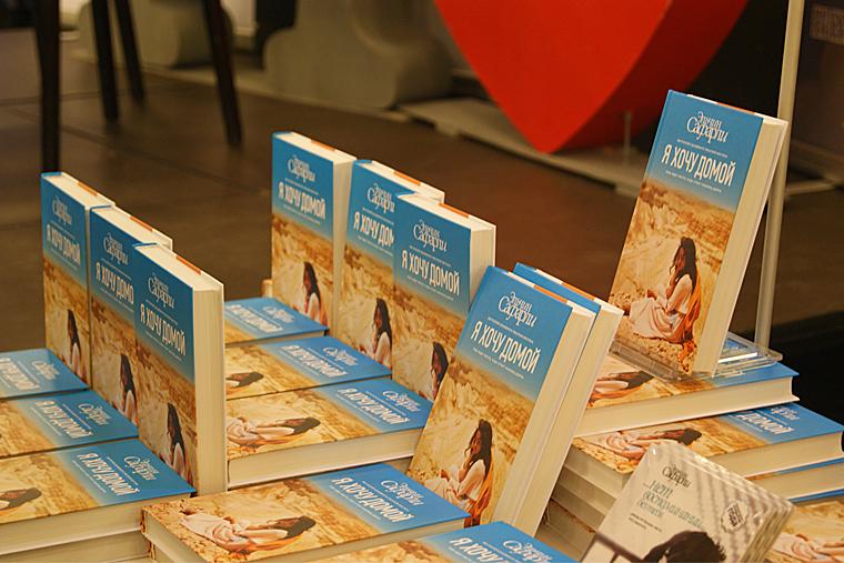 Эльчин Сафарли, новая книга, я хочу домой