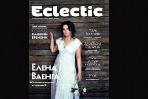 Eclectic 26 обложка