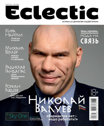 Eclectic-6-march