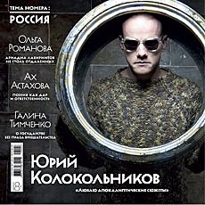 Россия. Февраль 2016