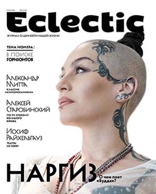 Eclectic_18_Cover_in-text308x385