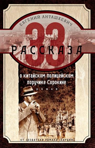 Евгений Анташкевич интервью in3