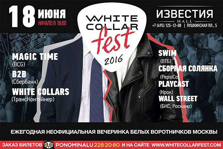 Фестиваль Белых Воротничков in