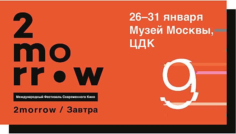 2morrow/Завтра, фестиваль, современное кино
