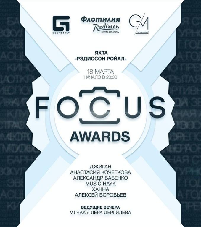 Focus-Афиша