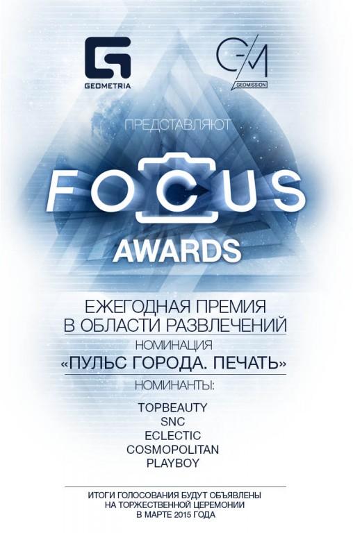 Geometria Focus Awards номинация - Пульс города.Печать. 2014