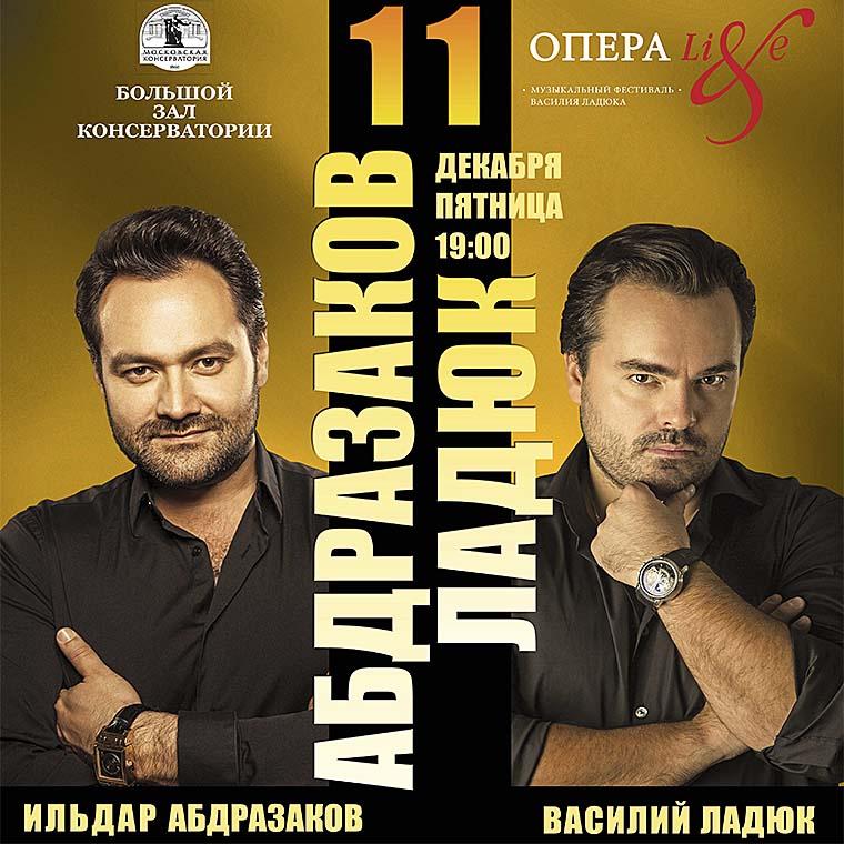 Ильдар Абдразаков и Василия Ладюка in1