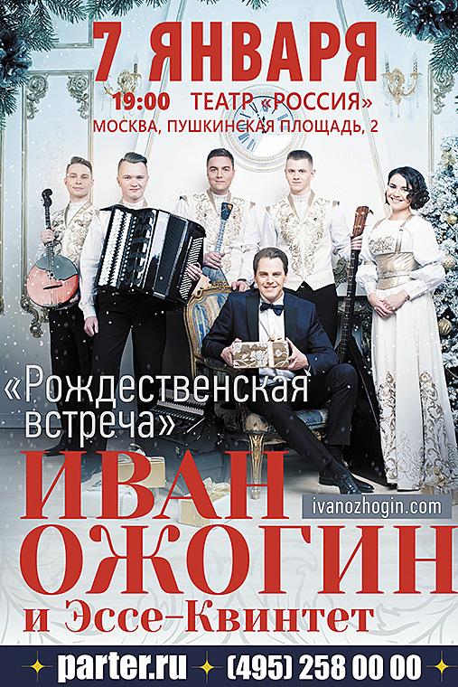 Концерт Иван Ожогин in1