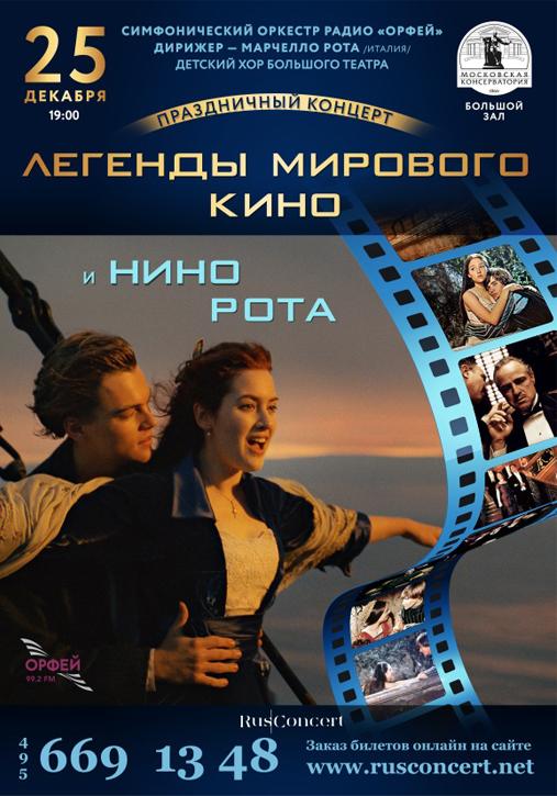 legendy-mirovogo-kino-in