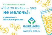 Благотворительный фонд Линия жизни, благотворительная акция
