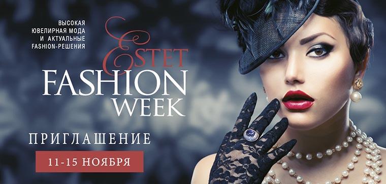 Logo-EstetFashionWeek-11-15 ноября