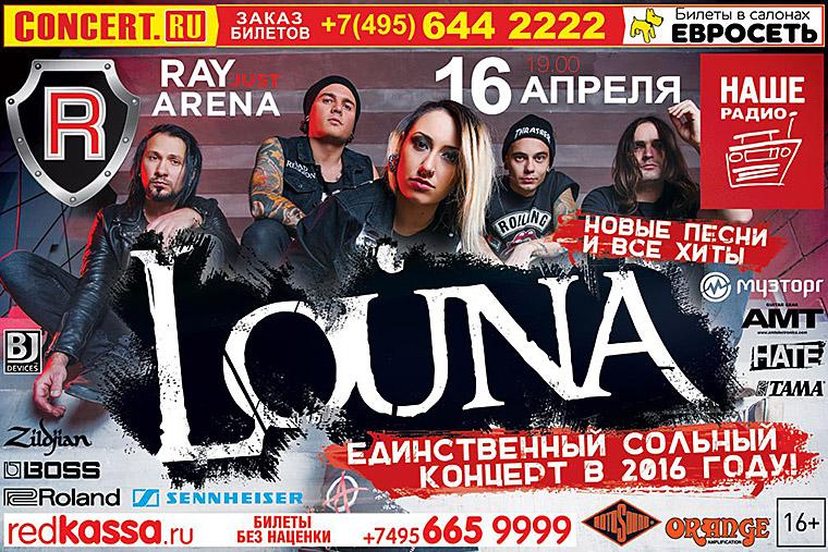 МАКСИ-СИНГЛ LOUNA 18+ in1