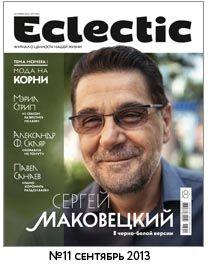 Маковецкий (11)