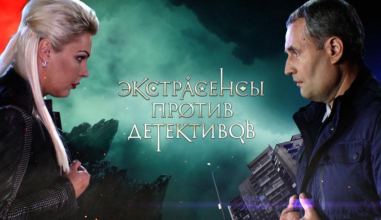 НТВ Экстрасенсы против детективов 3 in