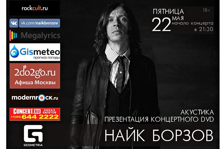 Найк Борзов концерт 22 мая 2015 in