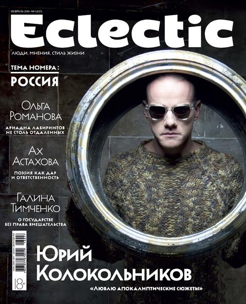 обложка журнала март 2016