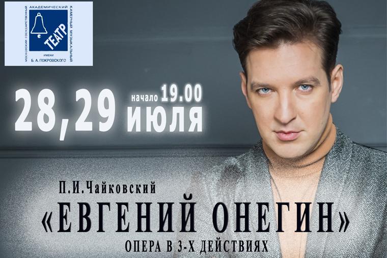 Опера Евгений онегин Илья Викторов