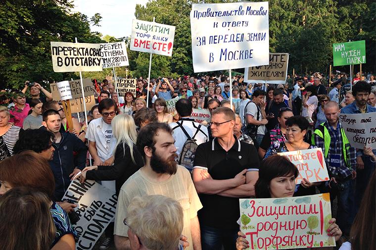 Парк Торфянка митинг 9 июля