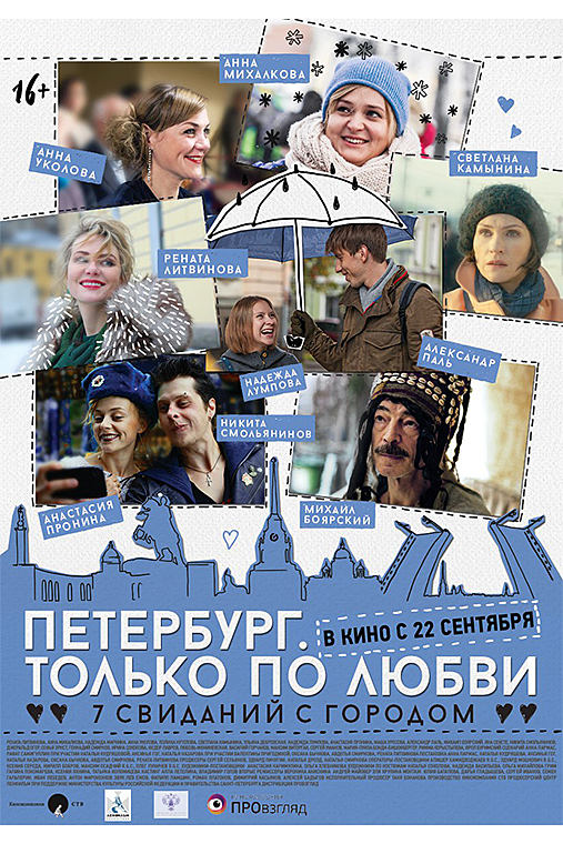 poster-peterburg-in