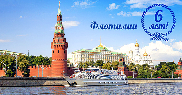 Редиссон Флотилия 6 лет in4