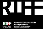 Russia–Italia Film Festival, RIFF, Российско-итальянский кинофестиваль, RIFF