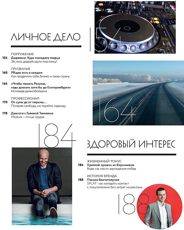Журнал Eclectic, март 2016