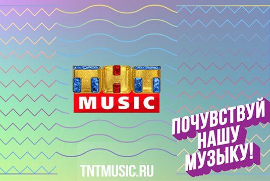 TНT music main