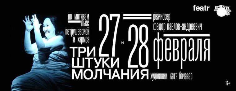 Три штуки молчания_save the date 2