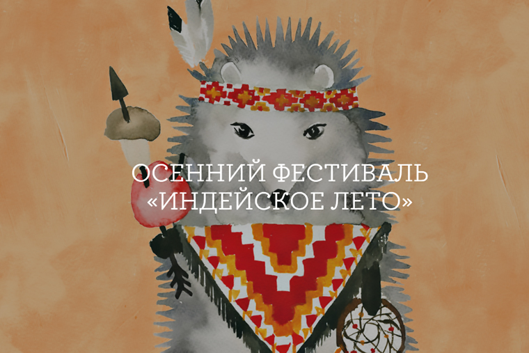 Выходные в парках москвы 19-20 сентября in4