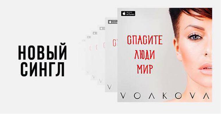 Юлия Волкова, новый сингл, новая песня, группы непоседы, мир сошел с ума