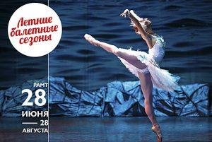 балетный марафон main