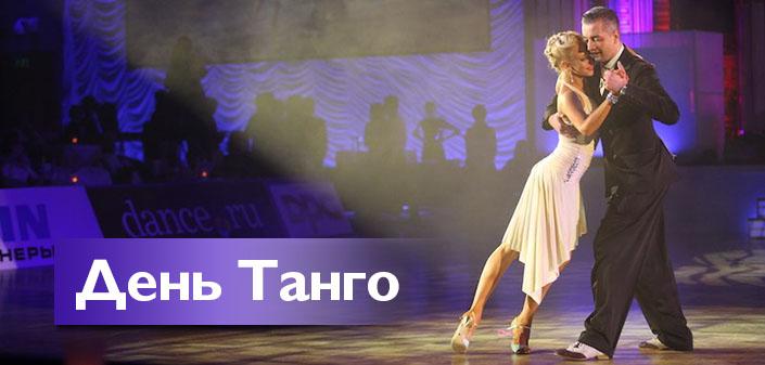 danceDay-big-ru