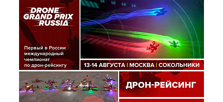 фестиваль дронов in5