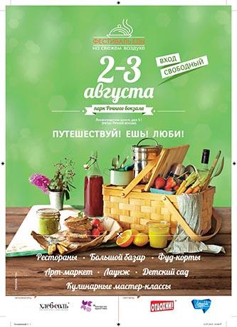 фестиваль еды333